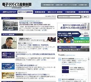 電子デバイス産業新聞