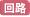 icon_回路