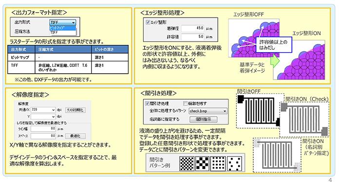 DFM Inkjet の機能(一部抜粋)