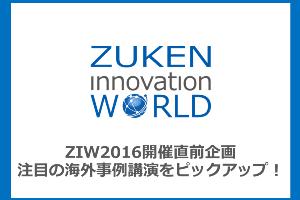 ZIW 2016 開催直前企画<br />注目の海外事例講演をピックアップ!