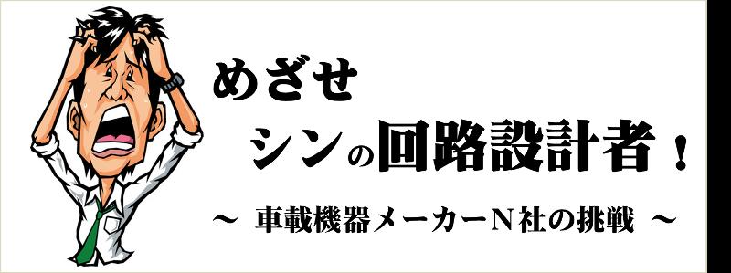 shinkairo_tittle