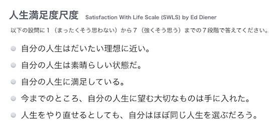 人生満足度尺度(SWLS)