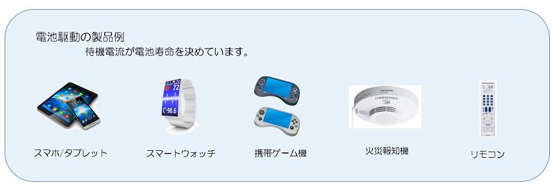 電池寿命をのばすために待機電流を抑えたい用途の事例