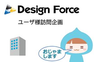 Design Force ユーザ様訪問企画<br />その2:株式会社 Sohwa &#038; Sophia Technologies 様