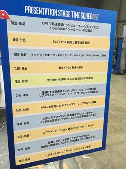 IoTT2018_session_schedule_1113