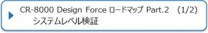 <br />【ZIW2018】CR-8000 Design Force ロードマップ Part.1 (2/2)<br />基板設計<br /><br />