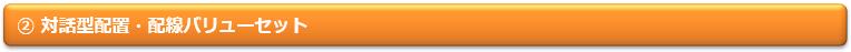 対話型配置・配線バリューセット