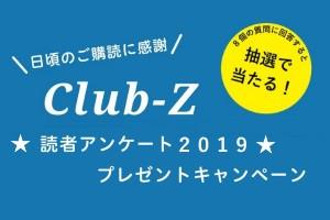 Club-Z 読者アンケート プレゼントキャンペーン