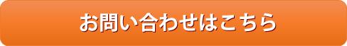 inquiry_button