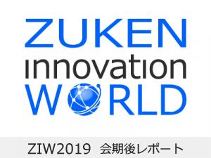速報! 「Zuken Innovation World 2019」会期後レポート