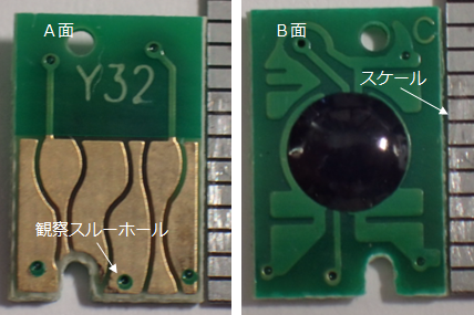 インクカートリッジ基板(12×8mm)