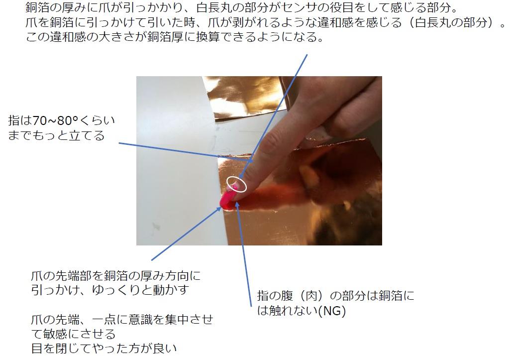 爪センサの練習