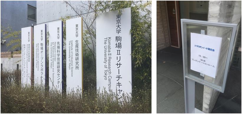 東京大学駒場キャンパス入口 会場前の立て看板