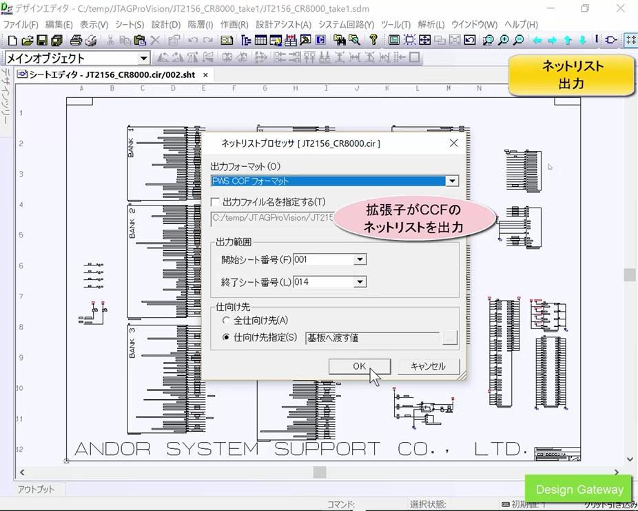Design Gateway のネットリスト出力画面