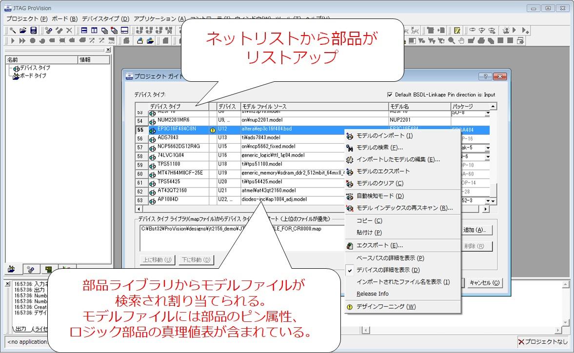 JTAG ProVision の部品ライブラリの設定画面