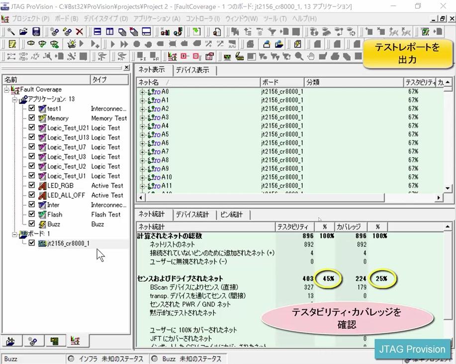 JTAG ProVision のテストカバレッジ情報生成