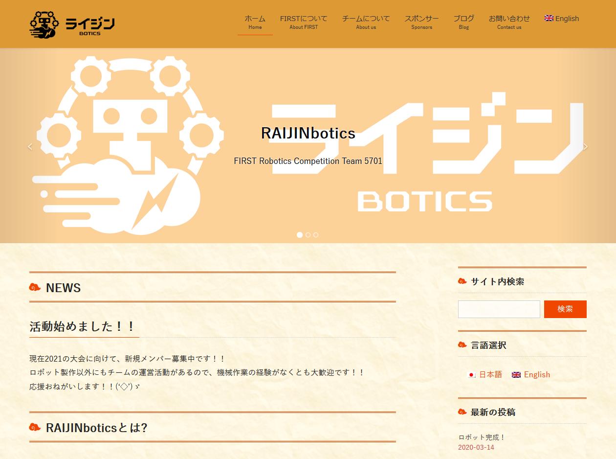 RAIJINboticsの公式Webサイト