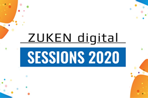 「ZUKEN digital SESSIONS 2020」見どころ特集、第三弾!