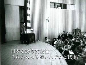 日本が誇る安全性、これからの鉄道システムと技術