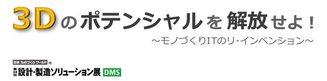 DMS2013_theme-thumb-640xauto-732.jpg
