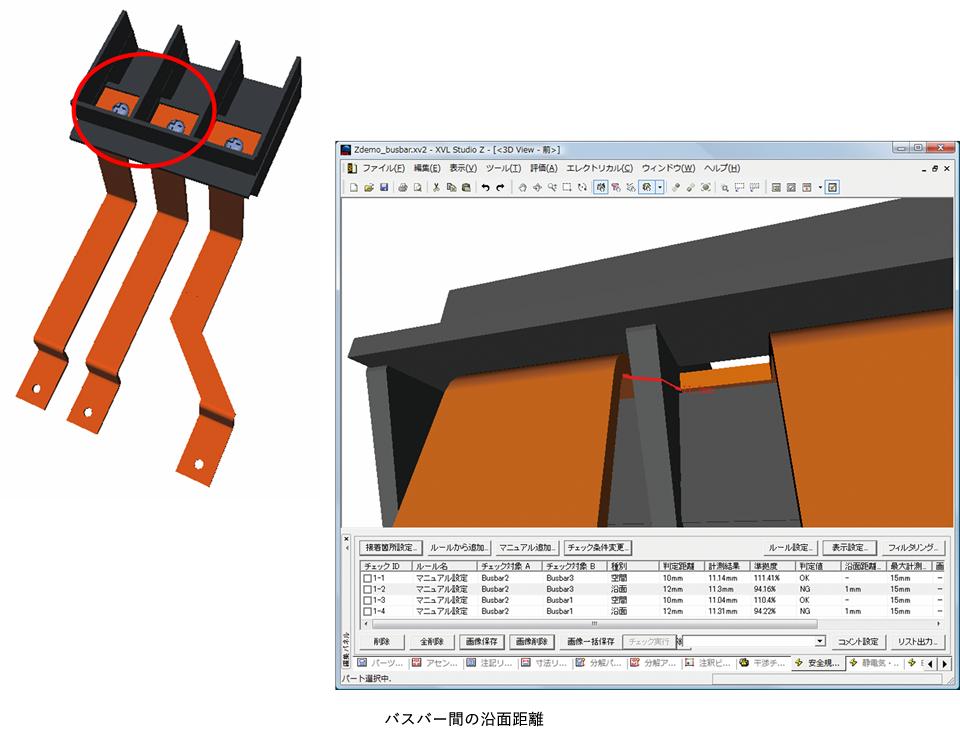 3D CAD では計測できない空間距離・沿面距離