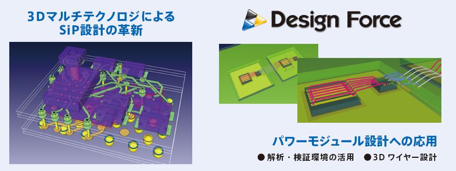 3Dによる協調設計の効率化