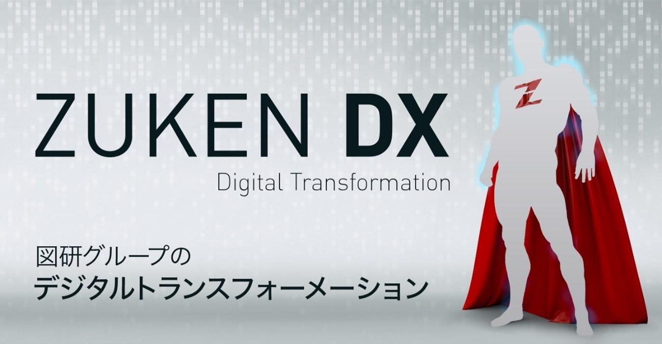 図研グループのデジタルトランスフォーメーション イメージ